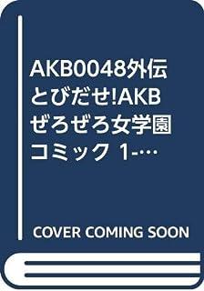AKB0048外伝 とびだせ!AKBぜろぜろ女学園 コミック 1-3巻セット (週刊少年マガジンKC)