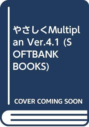 『やさしくMultiplan Ver.4.1 (SOFTBANK BOOKS)』のトップ画像