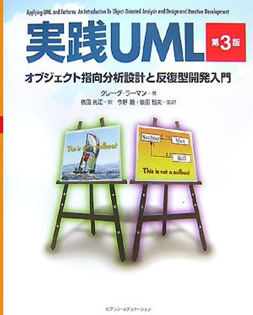 症候群傾向があります抽選実践UML 第3版 オブジェクト指向分析設計と反復型開発入門
