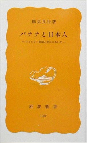 バナナと日本人―フィリピン農園と食卓のあいだ (岩波新書)