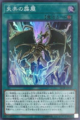 遊戯王 第10期 SD38-JP019 失楽の霹靂【スーパーレア】