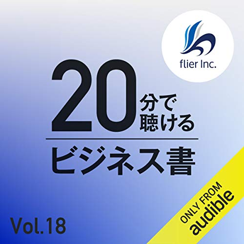 『Vol.18 20分で聴けるビジネス書チャンネル』のカバーアート