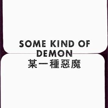 Some Kind of Demon 某一種惡魔