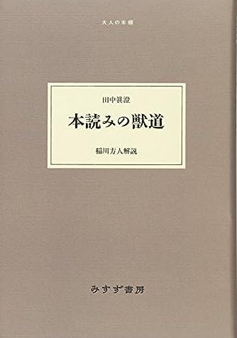 本読みの獣道 (大人の本棚)