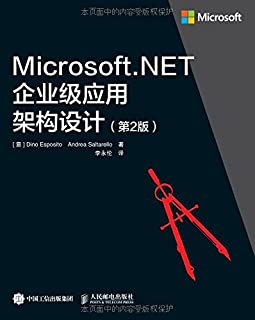 Microsoft.NET企业级应用架构设计(第2版)
