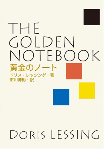 黄金のノート