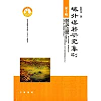 Han nationality extraterritorial Research Quarterly (Tenth Series)(Chinese Edition)