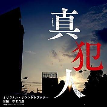 WOWOW『連続ドラマW 真犯人』 オリジナル・サウンドトラック