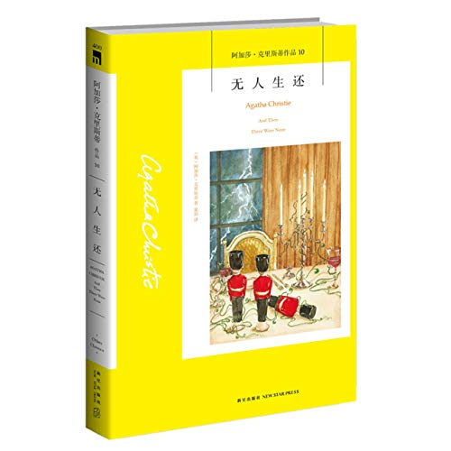 And Then There Were None (Chinese Edition)