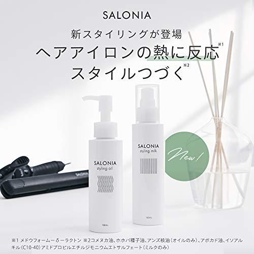 SALONIAサロニアスタイリングミルク(ストレート)120mLナチュラルハーブの香り