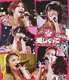 ℃-uteコンサートツアー2012春夏 ~美しくってごめんね~[Blu-ray/ブルーレイ]
