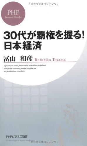 30代が覇権を握る! 日本経済 (PHPビジネス新書)の詳細を見る