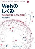 Webのしくみ: Webをいかすための12の道具 (Computer and Web Sciences Libr)