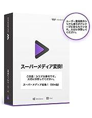 Wondershare スーパーメディア変換!(Windows版) 動画・音楽変換・DVD作成ソフト 永久ライセンス パッケージ版