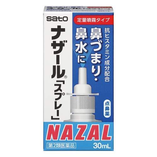 【第2類医薬品】ナザール「スプレー」ポンプ30ml