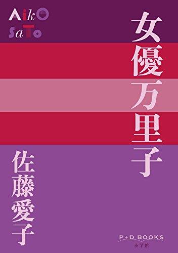 女優万里子 (P+D BOOKS)