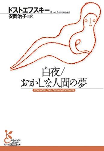白夜/おかしな人間の夢 (古典新訳文庫)