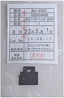 Roland SJ-540/ RS-640 / XC-540 /XJ-640 Solvent-Based Wiper Rubber - 1000003390