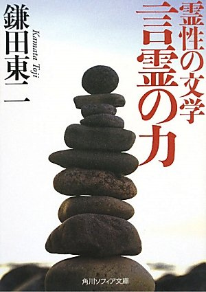 霊性の文学 言霊の力 (角川ソフィア文庫)の詳細を見る