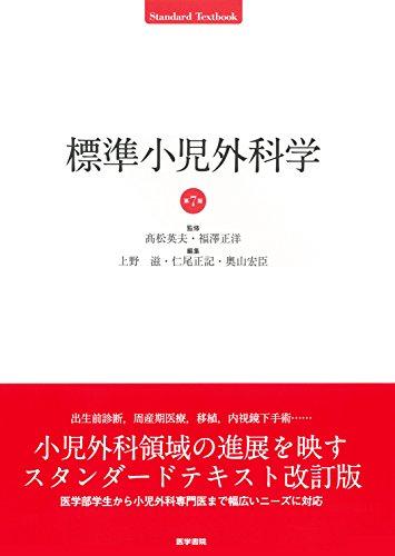 標準小児外科学 第7版 (Standard textbook)の詳細を見る