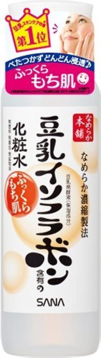 事実上持続的禁止サナ なめらか本舗 化粧水 NA × 5個セット