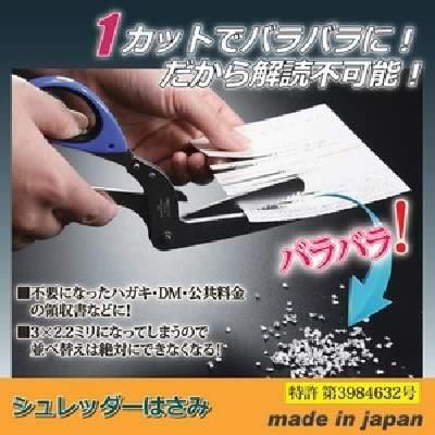 シュレッダーはさみ(鋏) 全長約18cm 刃渡り約7cm 〔領収書・CD・DVD・USBメモリー・会員カード等の破棄に〕 ds-1677167
