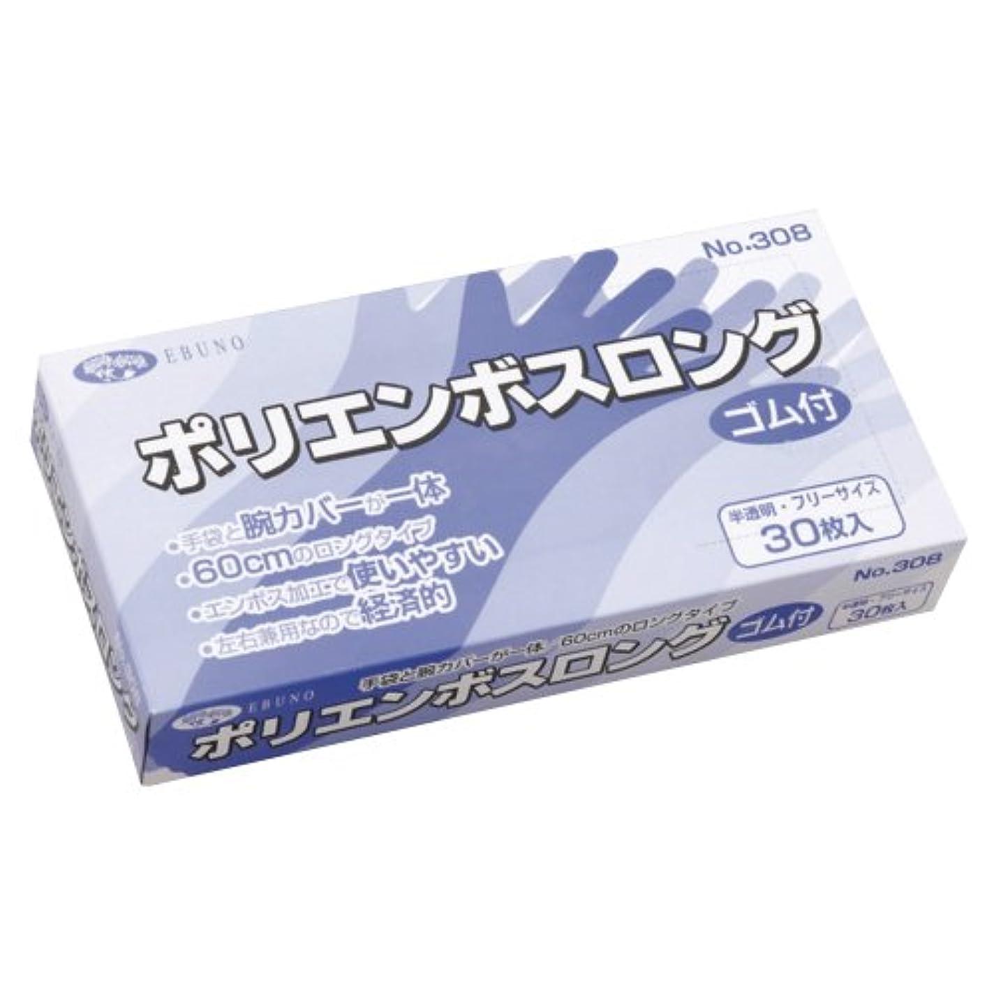 形成意味好き補助用手袋 ポリエンボスロング NO.308(30枚入)