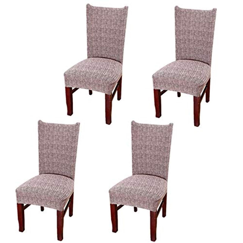 種をまく空気ボーカルEnerhu 椅子カバー チェアカバー 4枚セット おしゃれ フルカバー 無地 ストレッチ素材 椅子 チェア カバー 座面 背もたれ 伸縮素材 着脱可能 洗濯可能 ハイバックいす ダイニングチェア 家庭 ホテル用