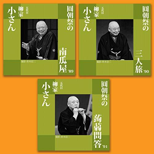 『柳家 小さん 特選25 (3本セット)』のカバーアート
