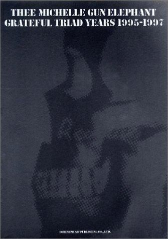 ミッシェル・ガン・エレファント/グレイトフル・トライアド・イヤーズ 1995-1997 (バンド・スコア)