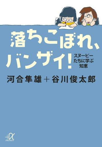 落ちこぼれ、バンザイ! スヌーピーたちに学ぶ知恵 (講談社+α文庫)