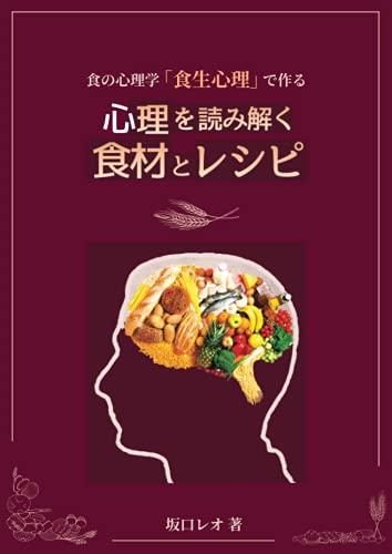 食の心理学「食生心理」で作る 心理を読み解く食材とレシピ