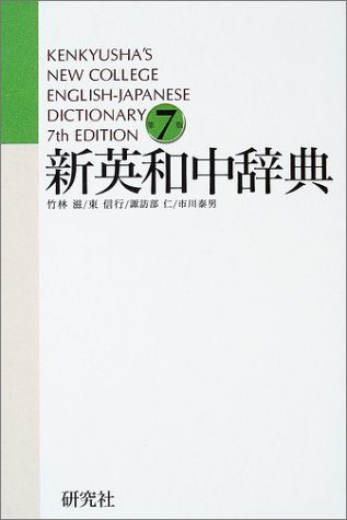研究社『新英和中辞典 第7版』