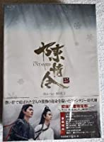 陳情令 Blu-ray BOX3 〈初回限定版・4枚組〉 魔道祖師