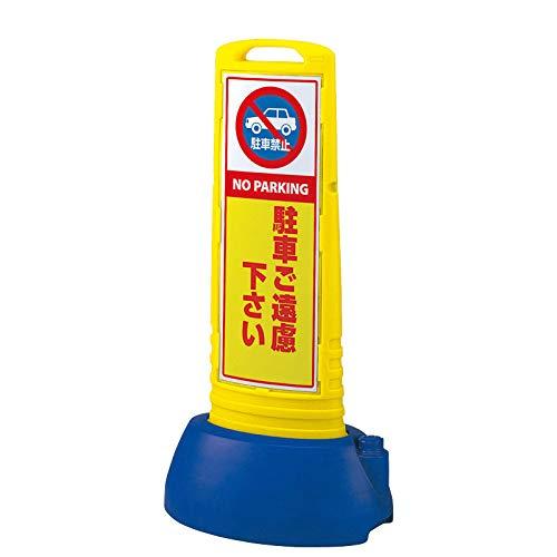サインスタンド看板 サインキューブスリム 「駐車ご遠慮下さい」 片面表示/本体カラー黄色
