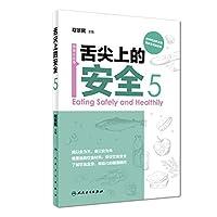 舌尖上的安全(第5册)
