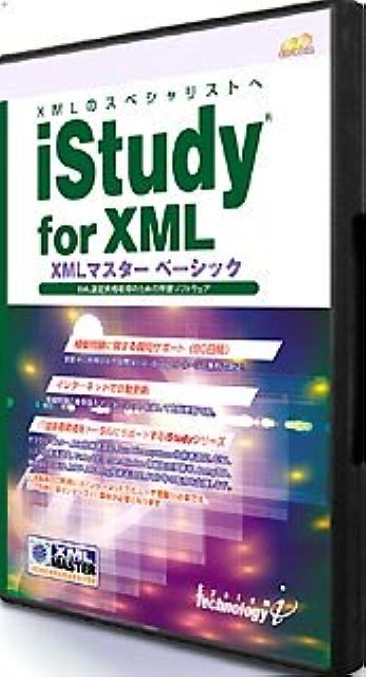 特異な思いやりのある押し下げるiStudy for XML XMLマスターベーシック