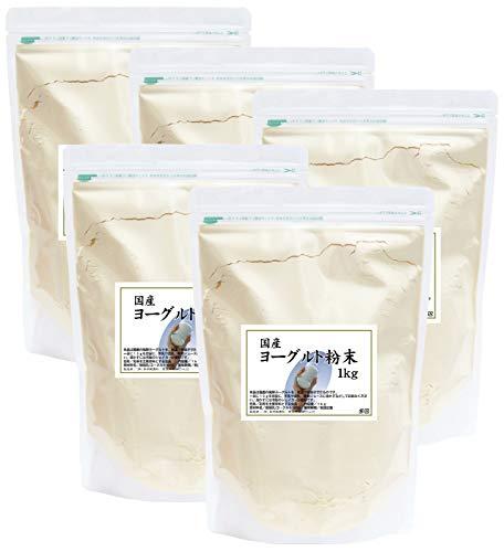 自然健康社 国産ヨーグルト粉末 1kg×5個 チャック付き袋入り