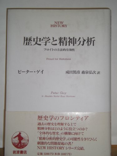 Psychoanalysis and history - how effectiveness of Freud (New history) (1995) ISBN: 4000036173 [Japanese Import]