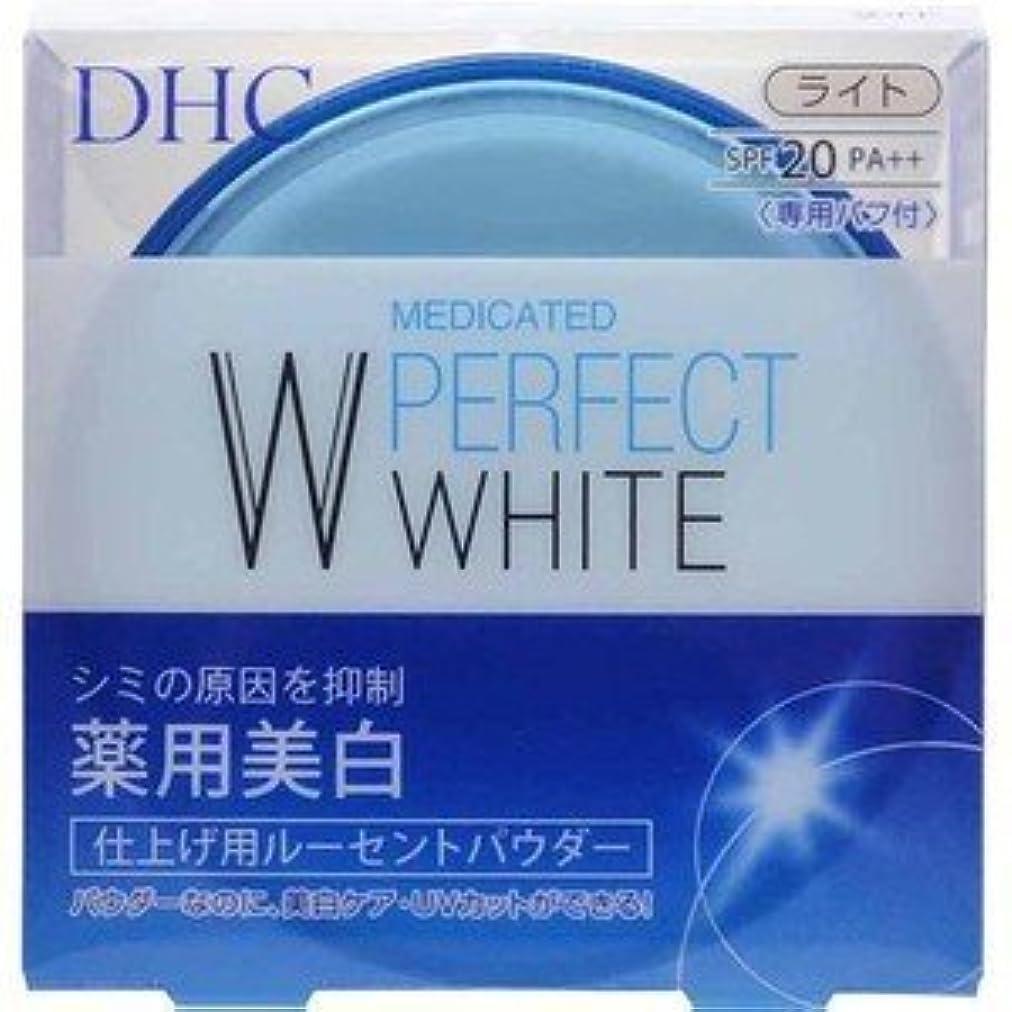 行列大きいありがたいDHC 薬用パーフェクトホワイト ルーセントパウダー ライト 8g(医薬部外品)