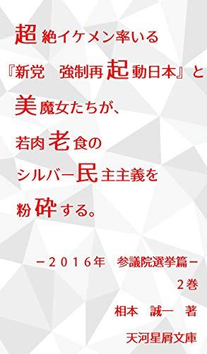 Chozetsu Ikemen Hikiiru Shinto Kyoseisaikidounihon To Bimajyotachi Ga Jyakuniku Roshoku No Silver Minshushugi Wo Funsai Suru 2016 Sangiin Senkyo Hen Dai ... (Tenkawa Hosikuzu Bunko) (Japanese Edition)