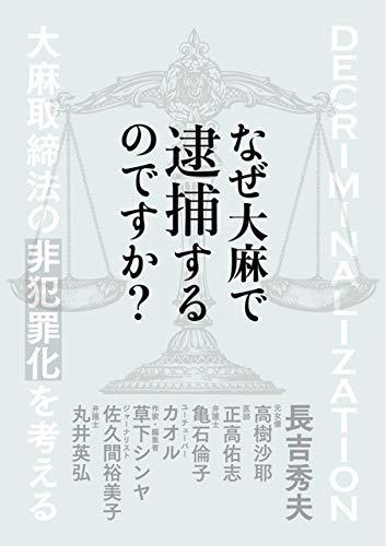 Why are you arresting me for marijuana: decriminalization (nabisu) (Japanese Edition)