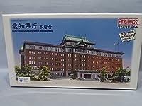 ファインモールド 1/500 オトナの社会科見学シリーズ 愛知県庁本庁舎 #SE3