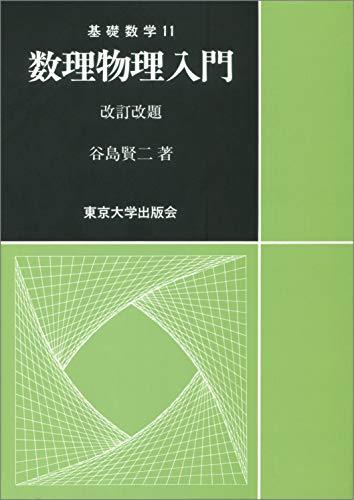 数理物理入門 改訂改題 (基礎数学11)
