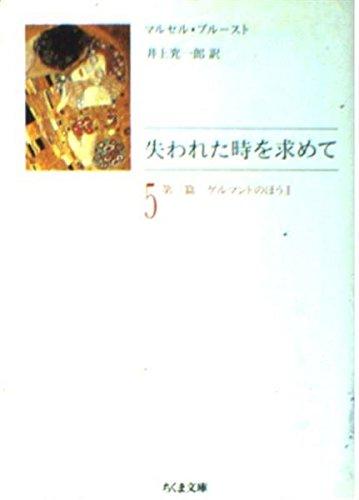 失われた時を求めて〈5 第3篇〉ゲルマントのほう 2 (ちくま文庫)