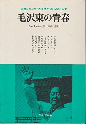 毛沢東の青春―その秘められた日々 (1976年) - 蕭 瑜, シャオ・ユー, 高橋 正