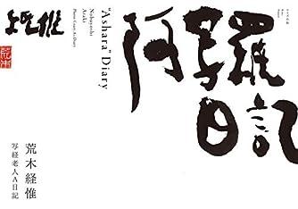 阿写羅日記 (写狂老人A日記)