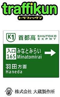 【大蔵製作所】トラフィックン 標識板のみ 首都高 みなとみらい入口 本物と同素材、同デザインのミニチュア道路標識
