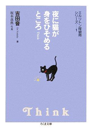 夜に猫が身をひそめるところ Think―ミルリトン探偵局シリーズ〈1〉 (ちくま文庫)