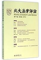 北大法律评论(第16卷·第2辑)